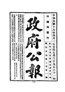 ROC1927-04-01--04-30政府公报3931--3959.pdf