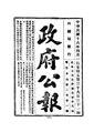 ROC1927-04-01--04-30政府公報3931--3959.pdf