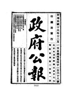 ROC1927-12-01--12-15政府公报4168--4182.pdf