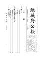 ROC2003-11-05總統府公報6549.pdf