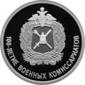 RR5109-0122R 100-летие военных комиссариатов.png