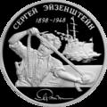 RR5110-0024R 100-летие со дня рождения С.М. Эйзенштейна.png