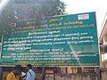 Rameswaram municipality banner.jpg