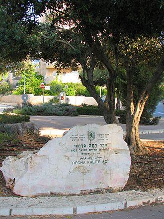 Recha Freier - Recha Freier Square, Katamon, Jerusalem
