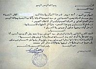 Rechtsgutachten betr Apostasie im Islam 2.jpg
