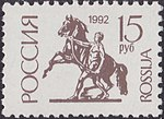 Russia stamp 1993 № 59Б.jpg