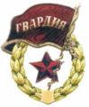 Russian Guards insignia 2011.png