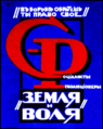 SR election poster, 1917 election.png