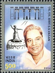 SS Vasan 2004 stamp of India.jpg