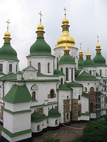 Saint Sophia Cathedral in Kyiv 2006.jpg