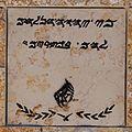 Samaritan Passover sacrifice site IMG 2148.JPG