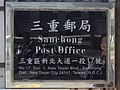 Sanchong Post Office plate 20181021.jpg