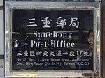 Sanchong Post Office plate 20181021.jpg
