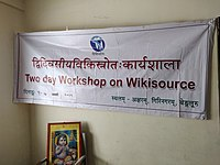 Sanskrit wikisource Workshop Jan 2019 151908.jpg