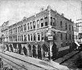 Scholfields commercial college 1896.jpg