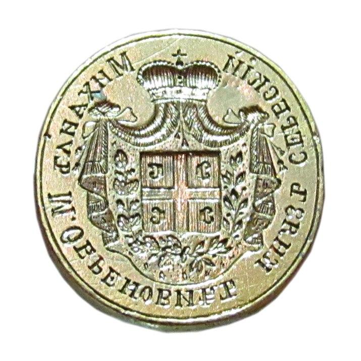Seal of Mihailo Obrenovic
