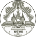 Seal of Mukdahan Province.png