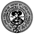 Seal of the University of Marburg.png