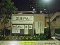 Shibaura P.A. on the Metropolitan Expressway ^11 - panoramio.jpg