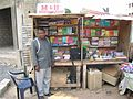 Shops in Gambia 20051115-140742 (4118852908).jpg