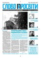 Slovo-20-2008.pdf