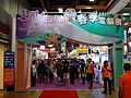 Softex Taipei entrance 20170409.jpg
