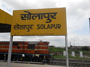Solapur rail station.jpg