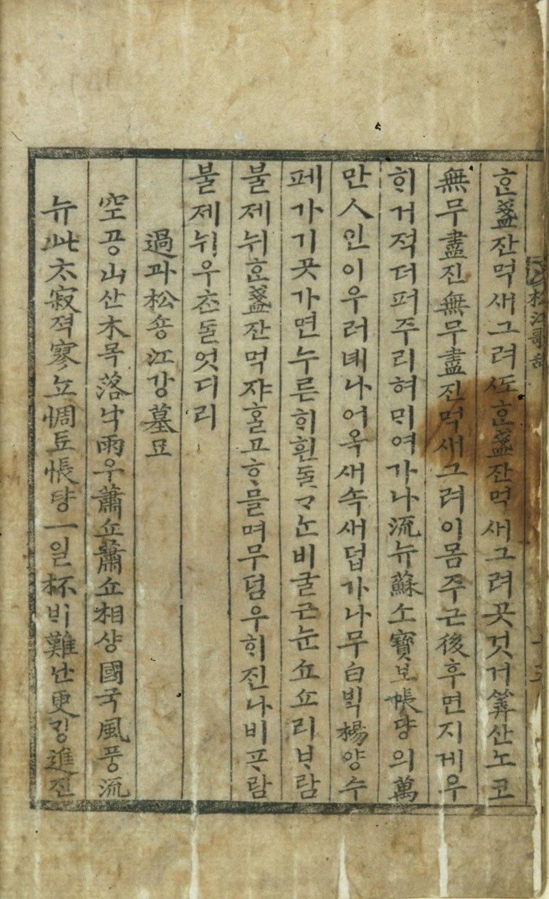 Songganggasa15-2