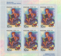 Stamp-russia2010-children-books-block.png