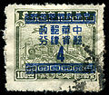 120px Stamp China 1949 4c on 100 silver ovpt