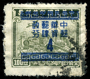 Mail - China 4-cent on 100-dollar silver overprint of 1949