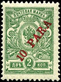Stamp Russia offices Turkish 1910 10.jpg
