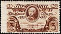 Stamp Soviet Union 1925 227b.jpg