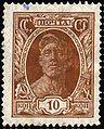 Stamp Soviet Union 1927 287.jpg