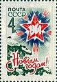 Stamp Soviet Union 1932 CPA2965.jpg