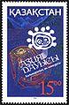 Stamp of Kazakhstan 048.jpg