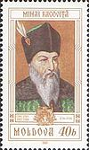 Stamp of Moldova md412.jpg