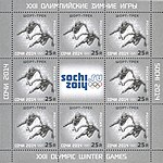 Stamp of Russia 2011 № 1529list.jpg