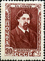 Stamp of USSR 1234.jpg