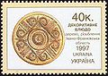 Stamp of Ukraine s168.jpg