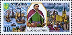 Stamp of Ukraine s266.jpg