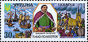 http://upload.wikimedia.org/wikipedia/commons/thumb/a/a0/Stamp_of_Ukraine_s266.jpg/180px-Stamp_of_Ukraine_s266.jpg