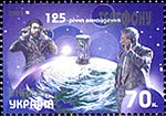 Stamp of Ukraine s369.jpg
