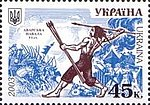 Stamp of Ukraine s495.jpg