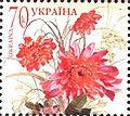 Stamp of Ukraine s809.jpg