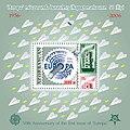 Stamps of Azerbaijan, 2005-719s.jpg