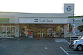 Store of Softbank in Japan.JPG