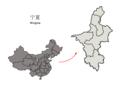 Subdivisions of Ningxia (China).png