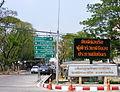 Sukhothai Thammathirat Open University 9.jpg