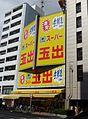 Super Tamade Ebisu store.JPG